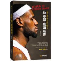 """【正版二手书9成新左右】那个被叫做""""皇帝""""的男人: 勒布朗 詹姆斯传 张佳玮 金城出版社"""