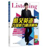 酷艾英语六级听力精讲精练【正版图书 满额减 放心购买 售后无忧】