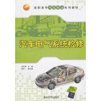 汽车电气系统检修(高职高专汽车专业系列教材)