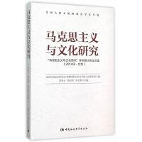 """马克思主义与文化研究:""""马克思主义与文化研究""""学术研讨会论文集:2014・北京"""