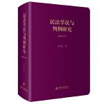 民法�W�f�c判例研究(重排合�本)