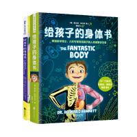 给孩子的身体书和情绪书(套装・特别附赠墙书)