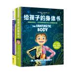 给孩子的身体书和情绪书(套装·特别附赠墙书)