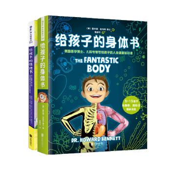 """给孩子的身体书和情绪书(套装·特别附赠墙书)给孩子的*套生理+情绪教科书,美国、欧洲的孩子们正在读,权威作者+精美插图+精装珍藏, 附赠:有趣味、涨知识的便携版人体结构墙书。""""孩子的美好人生,从了解自己的身体和情绪开始。""""(磨铁猫头鹰童书)"""