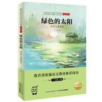 中���典文�W名著・典藏本:�G色的太�――金波�和���x(新版)