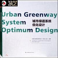 城市绿道系统优化设计 成功案例深度分析与解读 道路街道慢行系统规划与设计 书籍