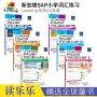【首页抢券300-100】SAP Learning Vocabulary 1-6 小学英语词汇一~六年级练习册 在线测试版 7-12岁 新加坡教辅 新亚出版社 儿童英文原版图书