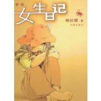 女生日记:新版 杨红樱著 9787506337328睿智启图书