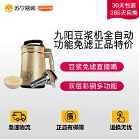 【苏宁易购】Joyoung/九阳 DJ13B-C630SG 九阳豆浆机全自动多功能免滤正品特价