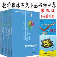 数学奥林匹克小丛书 初中卷(12345678)套装奥数小丛书第二版 初中全套送笔记本