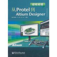 【二手书8成新】轻松实现从Protel到Altium Designer 穆秀春,李娜,訾鸿著 电子工业出版社