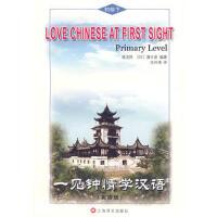 【二手书8成新】一见钟情学汉语(初级下(英语版(附 施洁民著 上海译文出版社