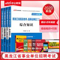 中公教育2020黑龙江省直及地市、县事业单位招聘考试专用教材:综合知识+行政职业能力测验(教材+历年真题)4本套
