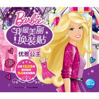 我美丽换装贴:优雅公主 美国美泰公司,海豚传媒 9787556001927 长江少年儿童出版社