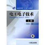 电工电子技术(上册)