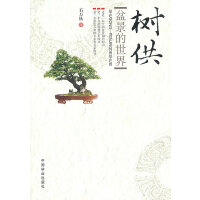树供――盆景的世界(1-1)
