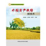 水稻高产栽培技术
