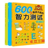 600个挑战大脑的智力测试4-5岁+5-6岁+6-7岁 共3册