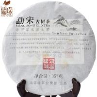 2014年鸿福缘勐宋古树茶普洱茶生茶357克/饼 7饼
