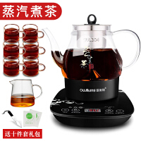 【支持礼品卡支付】欧美特OMT-PC108E煮茶器黑茶全自动蒸汽水壶电热蒸茶壶玻璃煮茶壶 公道杯+6个小茶杯