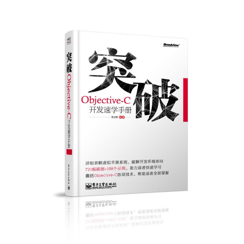 突破,Objective-C开发速学手册(含DVD光盘1张)(详细讲解虚拟苹果系统,破解开发环境困局)