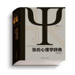 ��氏心理�W�o典(第2版)