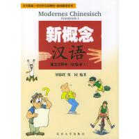 新概念汉语(德文注释本初级本Ⅰ)/北大版新一代对外汉语教材基础教程系列