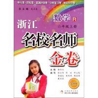 数学(6上R版)/浙江名校名师金卷