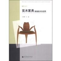 实木家具制造技术及应用() 王明刚 9787040278057