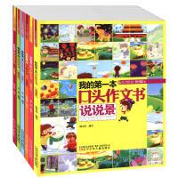 【现货】 《我的*一本口头作文书 》全套6册   说说事 说说景 说说人 说日记 编故事 说说物    儿童语言表达能力训练书
