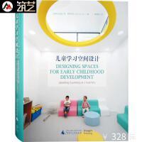 正品保证 儿童学习空间设计 幼儿园建筑设计指导和案例分析 儿童游乐场所 建筑景观室内设计书籍
