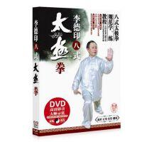 原装正版 李德印 八(8)式太极拳 DVD光盘 初级入门视频教学碟片