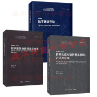 套装3册 数字建造设计卷 数字建造导论+数字建筑设计理论与方法+参数化结构设计基本原理方法及应用建筑工程经济与管理 建