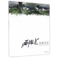 刘凤兰水彩艺术/名师绘画技法系列丛书