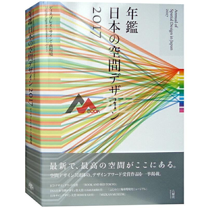 Annual of Spatial Design2017日本原版商业空间设计年鉴书籍 日本原版 连续出版44年
