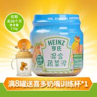 亨氏 混合蔬菜泥113克 婴儿果泥 宝宝辅食1阶段