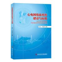【正版二手书9成新左右】心电网络系统的建设与应用 屈正 卢喜烈 科学技术文献出版社