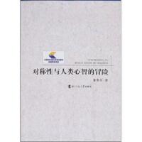 【正版二手书9成新左右】对称性与人类心智的冒险 董春雨 北京师范大学出版社
