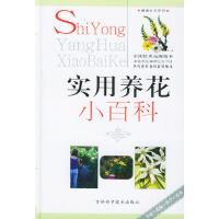 [二手旧书9成新]实用养花小百科,张绍民,吉林科学技术出版社, 9787538426359