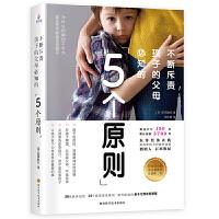葫芦弟弟不断斥责孩子的父母必知的5个原则如何说孩子才会听育儿书父母6-12岁家庭教育孩子的书籍如何教育孩子正面管教