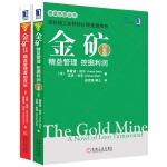 精益思想丛书金矿系列套装(全套共2册:《金矿:精益管理,挖掘利润》《金矿Ⅱ:精益管理者的成长》)