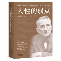 人性的弱点(薛之谦推荐,畅销100万册)【果麦经典】