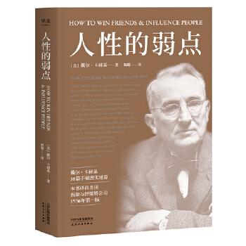 人性的弱点(译自美国西蒙与舒斯特出版公司1937年初版,忠实还原卡耐基38篇原始手稿,当当五星畅销书,销量仅次于《圣经》,全球第二大畅销书)