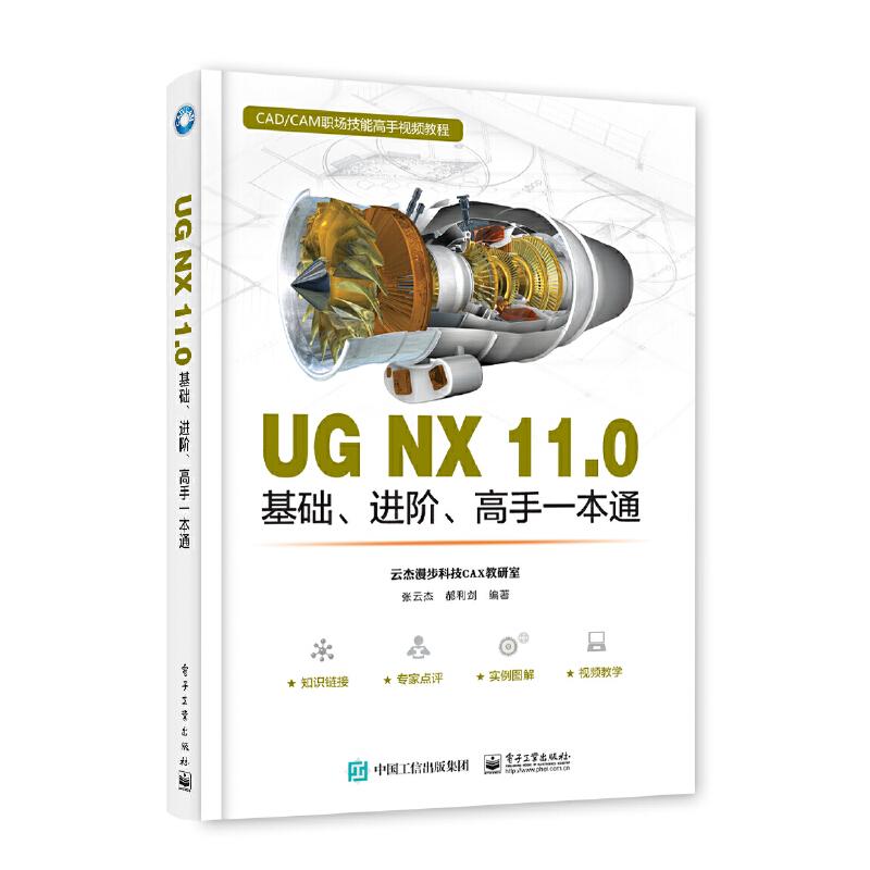 UG NX 11.0基础、进阶、高手一本通