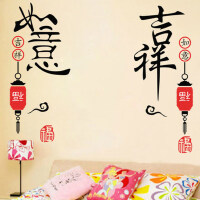 中国风 吉祥如意 红灯笼墙贴纸 客厅 沙发背景墙上装饰 餐厅贴画