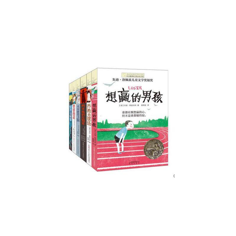 长青藤国际大奖小说书系 想赢的男孩第六辑 儿童文学书籍读物8-9-10-12岁校园成长励志小说三四五六年级小学生课外阅读