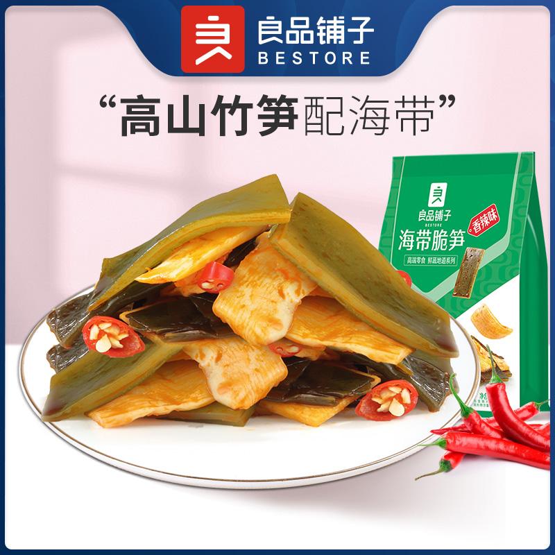 良品铺子海带脆笋160g*1袋 海带即食麻辣厚海带香辣脆笋零食小吃小包装
