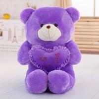 大号可爱毛绒玩具抱抱熊泰迪熊布娃娃公仔抱心熊玩偶生日礼物女生 紫色(开心每) 1.6米