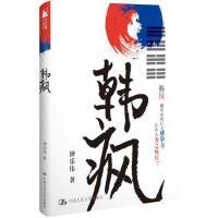 【二手书8成新】韩疯 钟乐伟 中国人民大学出版社