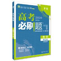 理想树67高考2020新版高考必刷题 文数合订本 高考自主复习用书